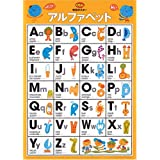 学習ポスター アルファベット