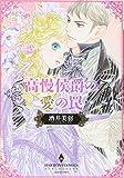 高慢侯爵の愛の罠 (エメラルドコミックス/ハーモニィコミックス)