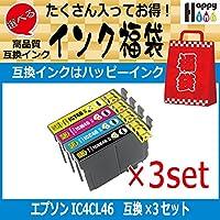 【ハッピーインク】 福袋 エプソン互換インク ハイグレードタイプ IC4CL46互換 (4色×3セット) インクカートリッジ