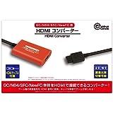 (GC/N64/SFC/NewFC用)HDMIコンバーター - GC/N64/SFC/NewFC