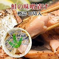 お弁当のおかずに・冷めてもおいしい 鮭の味噌漬 樽詰 10切入 地味噌でじっくり熟成。鮭職人の技で丁寧に仕上げた一味違う逸品【新潟の特産品】