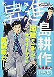 昇進 島耕作 (講談社プラチナコミックス)