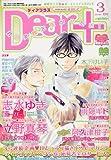 Dear+ ( ディアプラス ) 2010年 03月号 [雑誌]