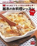 基本のお料理レッスン 決定版 はじめてでも、いきなり料理上手! (家庭画報 食の学校Let's Cook!)