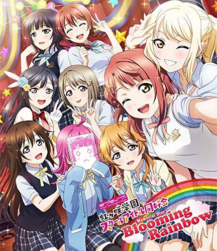 ラブライブ! 虹ヶ咲学園スクールアイドル同好会 Memorial Disc 〜Blooming Rainbow〜 [Blu-ray]
