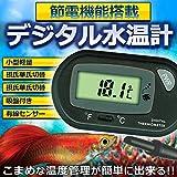 My Vision 水槽 デジタル 温度計 水温計 節電 アクアリウム 熱帯魚 MV-SUIS-OND-K