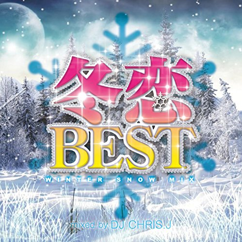 [画像:冬恋BEST -WINTER SNOW MIX- Mixed by  DJ CHRIS J]