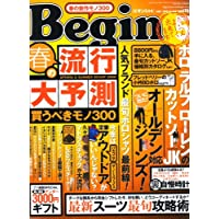 Begin (ビギン) 2008年 05月号 [雑誌]