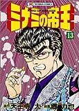 ミナミの帝王 13 (ニチブンコミックス)