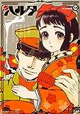 ハルタ 2016-OCTOBER volume 38 (ハルタコミックス)