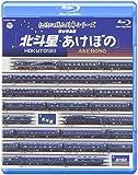 記憶に残る列車シリーズ 寝台特急編 北斗星・あけぼの[Blu-ray/ブルーレイ]