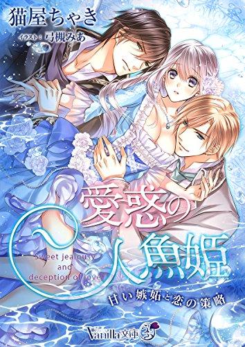 愛惑の人魚姫~甘い嫉妬と恋の策略~ (ヴァニラ文庫うふ)の詳細を見る