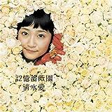記憶薔薇園(DVD付)