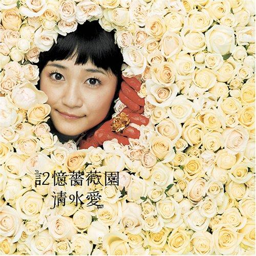記憶薔薇園(DVD付) / 清水愛