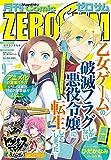 Comic ZERO-SUM (コミック ゼロサム) 2019年9月号[雑誌]