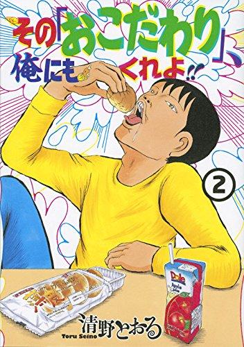 松岡茉優主演でテレビドラマにもなる「その「おこだわり」、俺にもくれよ!!」2巻が発売