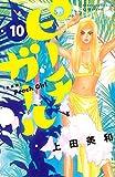 ピーチガール 新装版(10) (講談社コミックス別冊フレンド)