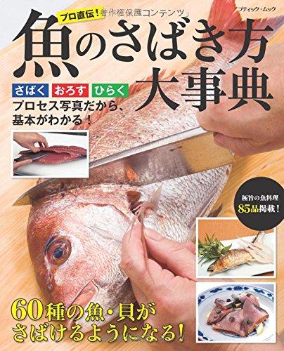 魚のさばき方大事典 (ブティックムックno.1374)