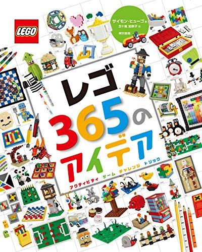 レゴ365のアイデア: アクティビティ ゲーム チャレンジ ...