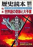 歴史読本 臨時増刊 1984年 9月号 特集=世界謎の奇跡と大予言 -