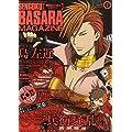 戦国BASARA (バサラ) マガジン Vol.7 2014秋 2015年 01月号 [雑誌]