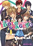 IDOL☆STAGE!!《アイドル・ステージ》 (2) (魔法のiらんど文庫)