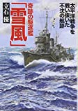 奇跡の駆逐艦「雪風」 (PHP文庫)