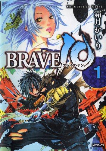 BRAVE 10 ブレイブ-テン 1 BRAVE10 ブレイブ-テン (MFコミックス フラッパーシリーズ)