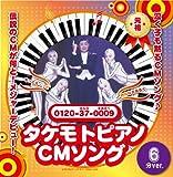 タケモトピアノCMソング 6分ver.
