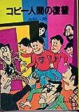 コピー人間の復讐 (ソノラマ文庫 (269))