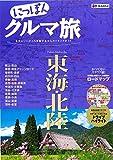 にっぽんクルマ旅 東海・北陸 (旅行ガイド)