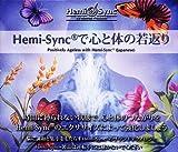 ヘミシンクで心と体の若返り【日本語版】(ヘミシンクCD・アルバムシリーズ)