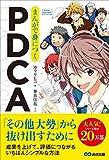 まんがで身につくPDCA (Business ComicSeries)