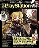 電撃PlayStation 2017年5/11号 Vol.637