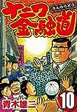 ナニワ金融道 10