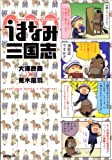 うまなみ三国志 / 大澤 良貴 のシリーズ情報を見る