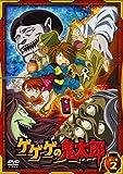 ゲゲゲの鬼太郎 第二夜 2[DVD]