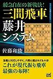 緩急自在の新戦法! 三間飛車藤井システム (マイナビ将棋BOOKS)