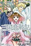 三国恋戦記~江東の花嫁~ 2 (コミックアヴァルス)