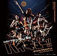 ハイパープロジェクション演劇「ハイキュー!!」オリジナルサウンドトラックCD