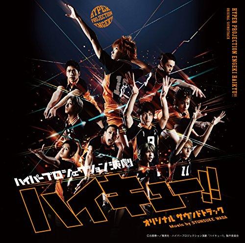 ハイパープロジェクション演劇「ハイキュー!!」オリジナルサウンドトラックCD / ハイパープロジェクション演劇「ハイキュー!!」