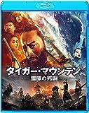 タイガー・マウンテン 雪原の死闘[Blu-ray/ブルーレイ]