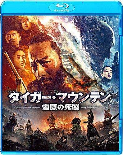 タイガー・マウンテン 雪原の死闘 [Blu-ray]