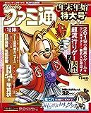 週刊ファミ通 2020年1月9・16・23日合併号 【アクセスコード付き】 [雑誌] 画像