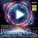 PowerDVD 17 Ultra アップグレード版 (最新)|ダウンロード版