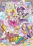 魔法つかいプリキュア! vol.1 [DVD]
