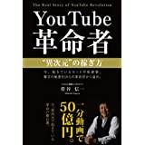 "YouTube革命者""異次元""の稼ぎ方"