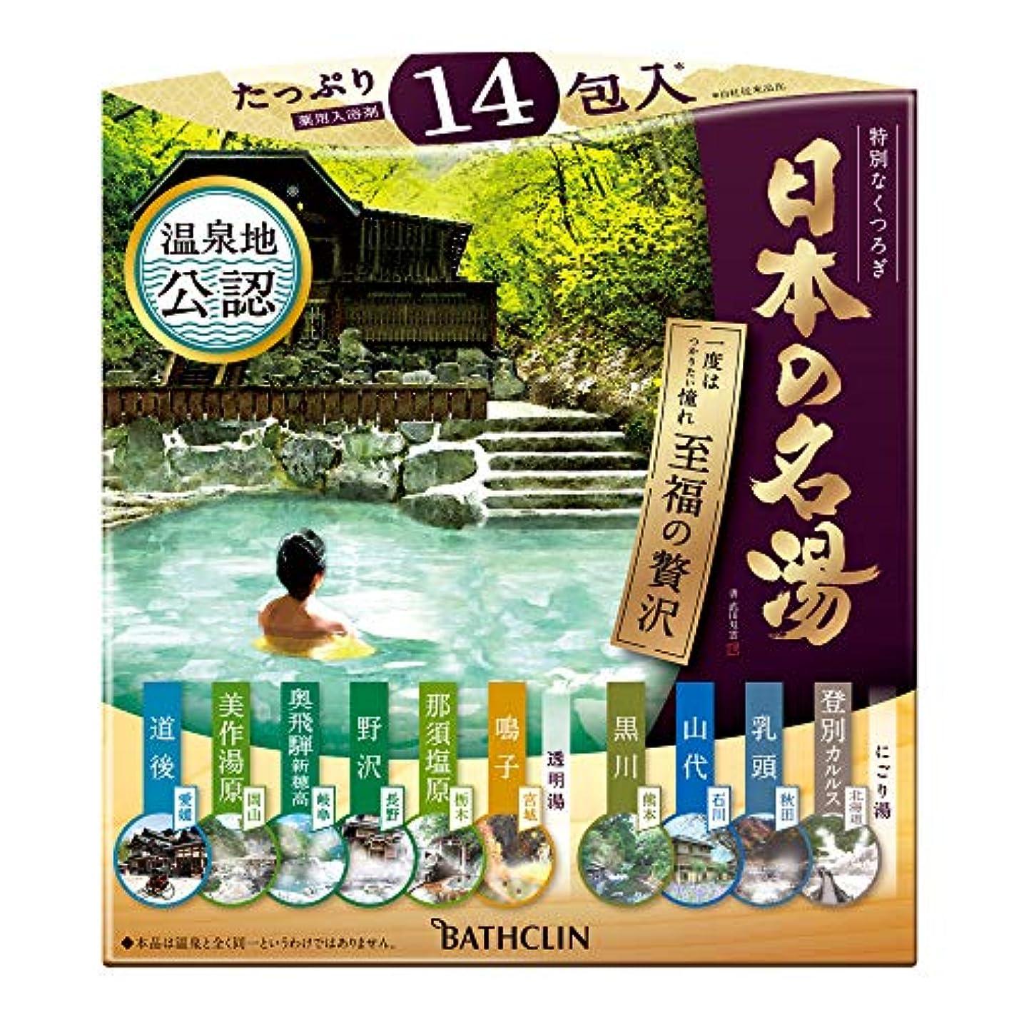 誘導立ち寄るスープ日本の名湯 至福の贅沢 入浴剤 色と香りで情緒を表現した温泉タイプ入浴剤 セット 30g×14包