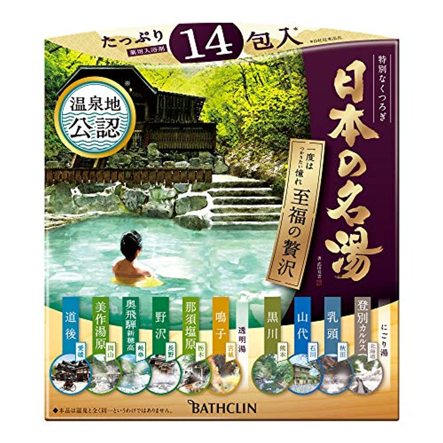 バングラデシュ過去バーマド日本の名湯 至福の贅沢 入浴剤 色と香りで情緒を表現した温泉タイプ入浴剤 セット 30g×14包