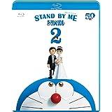 STAND BY ME ドラえもん2 ブルーレイ(特典なし) [Blu-ray]